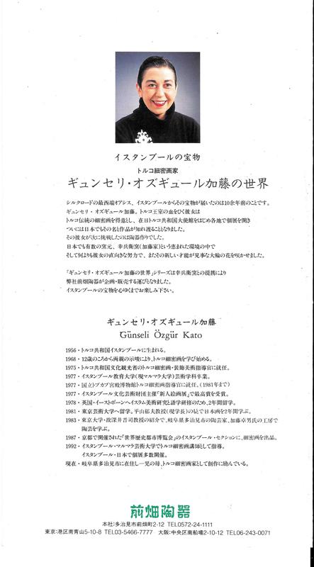 Günseli By Kobei Gama Studio 1